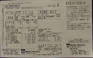 2009090801.JPG